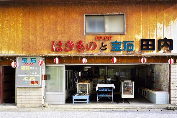 akaokatown-105.jpg