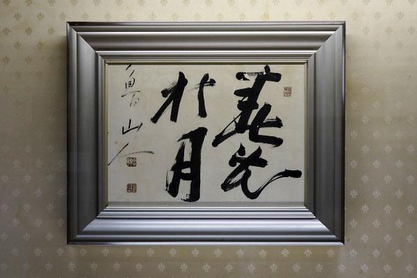 yumura205.jpg